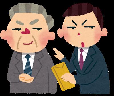 026_贈収賄